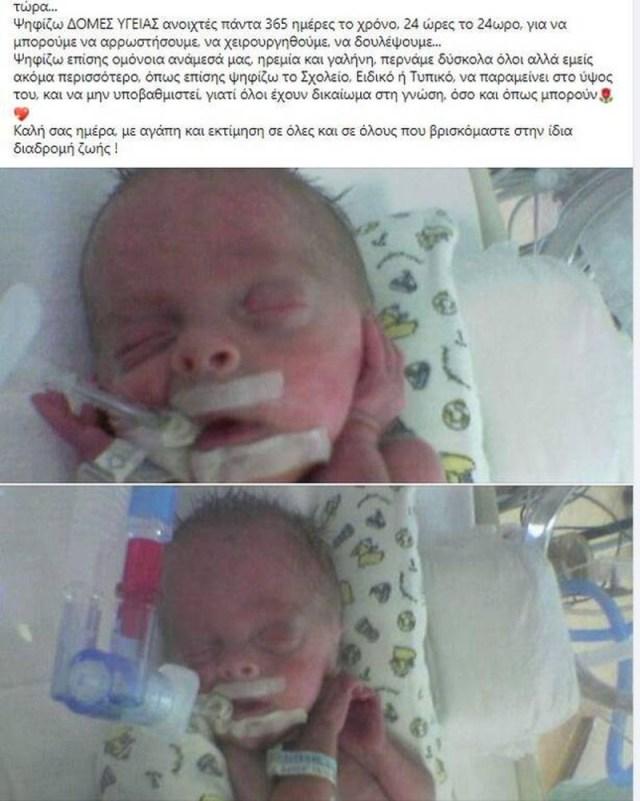 Ραγίζει καρδιές η Νένα Χρονοπούλου για την μάχη του παιδιού της!