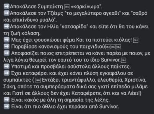 Survivor spoiler Αλέξης Παππάς μήνυση
