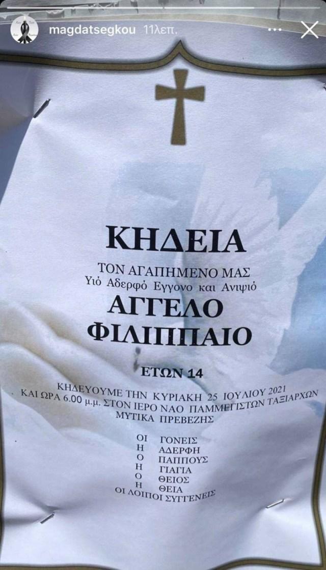 Σοκ: Ανιψιός της Μάγδας Τσέγκου ο 14χρονος που σκοτώθηκε στη Πρέβεζα!