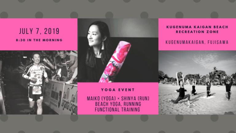 YOGA: 2019.07.07 MAIKO (YOGA) × SHINYA (RUN) 湘南ビーチヨガ×ゆるラン&ファンクショナルトレーニング