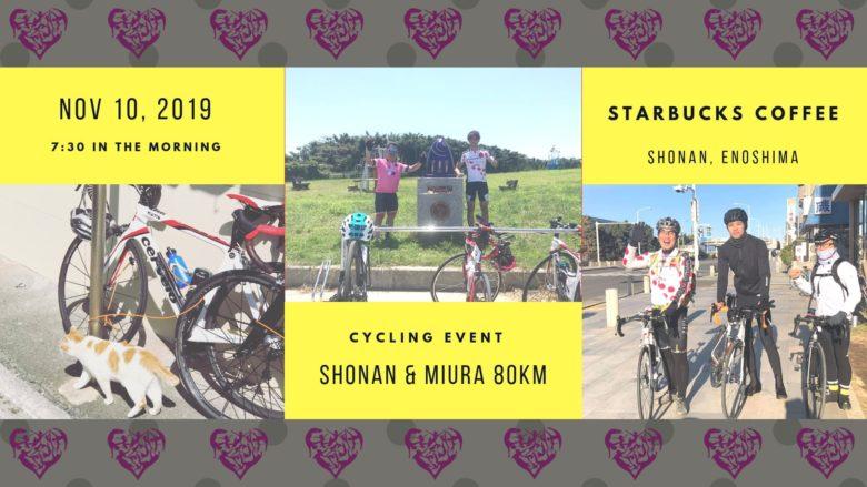 20191110ロングライドにチャレンジ 湘南&三浦半島80km