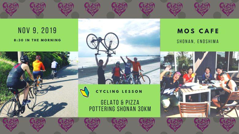 20191109サイクリング体験30km 初心者講習付き イタリアンランチ&湘南ジェラート