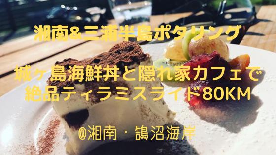 湘南&三浦半島ポタリングと海鮮丼と隠れ家カフェで絶品ティラミスライド80km