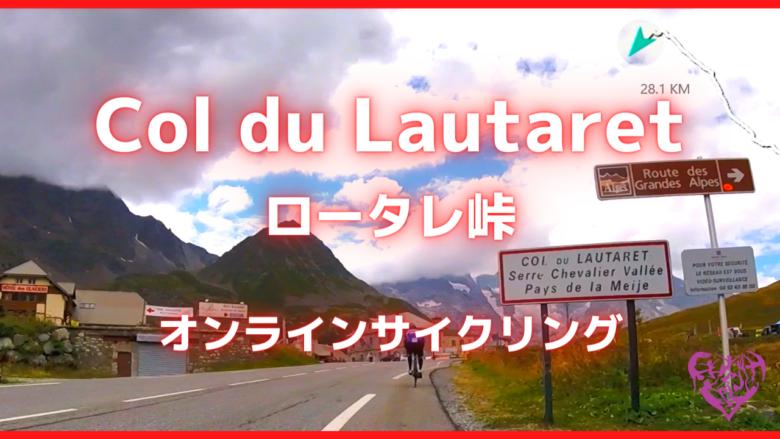 【サイクリング旅】アルプス山脈編:ブリアンソン発、ロータレ峠のヒルクライム【音楽つき】
