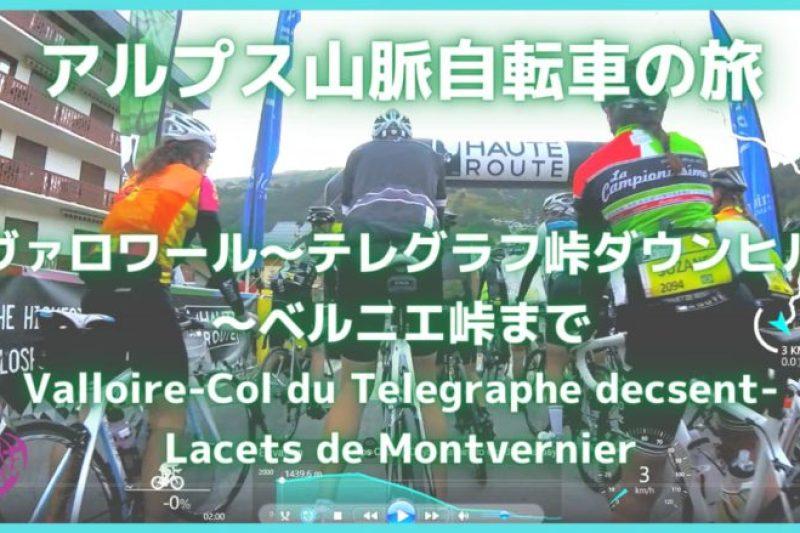 【サイクリング旅】アルプス山脈編:ヴァロワール発、テレグラフ峠の下り~モンベルニエまで35kmの走行