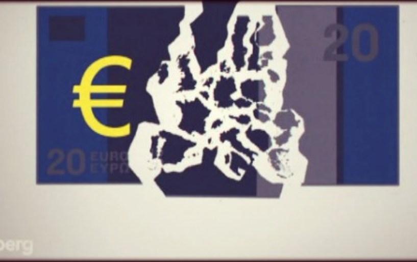 Σε animation video η οικονομική κρίση σε ΕΕ και Ελλάδα