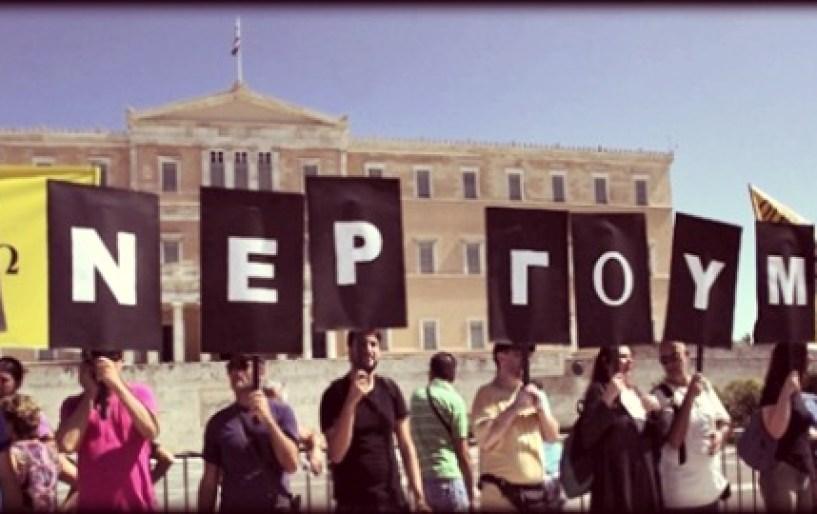 Στο 25,8% η ανεργία στην Ελλάδα