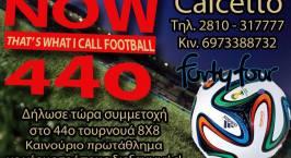 Νέο πρωτάθλημα με νέους τρόπους διεξαγωγής στο Calcetto