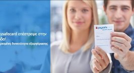 Τέλος η απευθείας κατάθεση με Paysafe στην Ελλάδα!