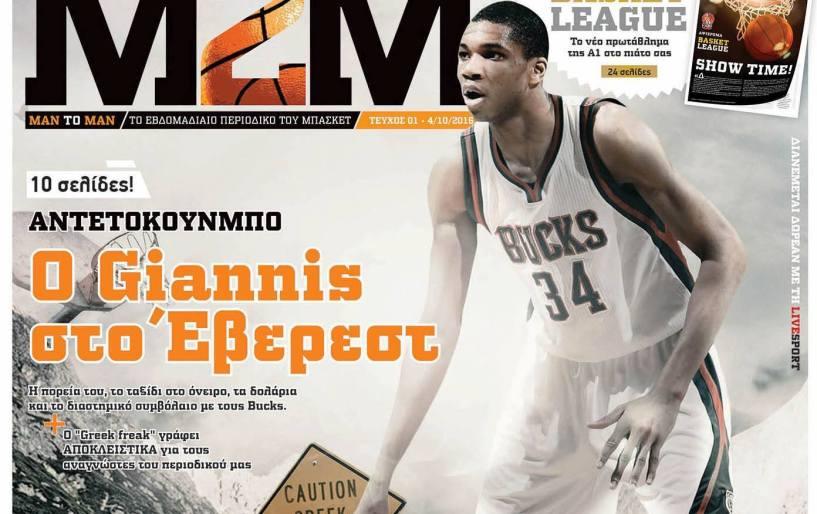 Man 2 Man: To νέο περιοδικό για το μπάσκετ!
