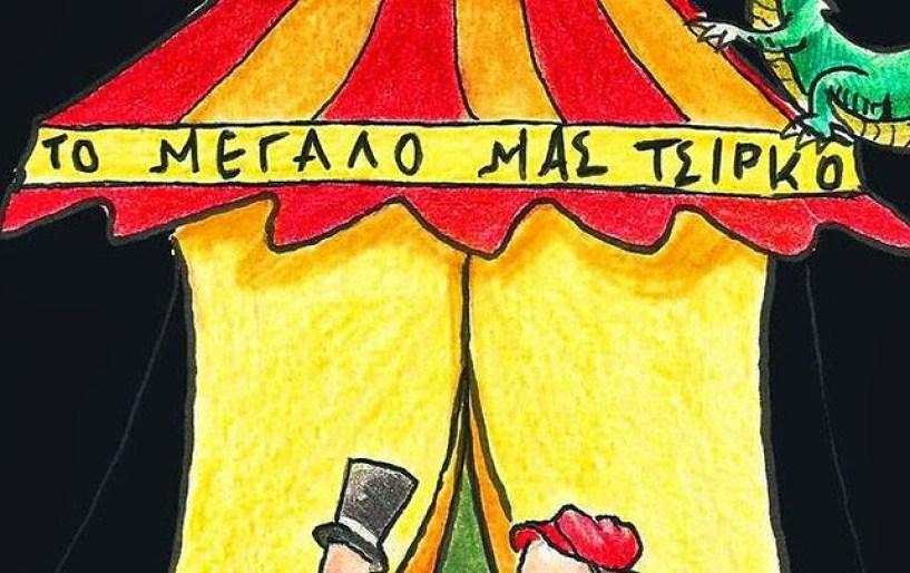 «Το μεγάλο μας τσίρκο»…