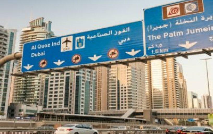 Στο Ντουμπάι τα αυτοκίνητα θα επικοινωνούν με τα σήματα κυκλοφορίας