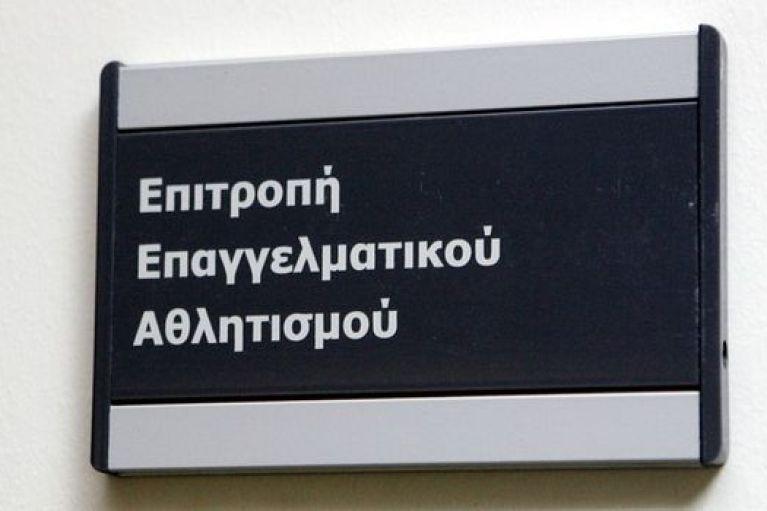 """Τι αναφέρει το σκεπτικό της ΕΕΑ: """"Τα 6,7 εκατ. ευρώ του Καλπαζίδη, μέσω RFA, μπήκαν στον ΠΑΟΚ"""""""