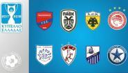 Ντέρμπι Ολυμπιακός – ΑΕΚ στο Κύπελλο