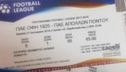Κάλεσμα του ΟΦΗ για την Κυριακή: «Γεμάτο γήπεδο με δυνατή φωνή»