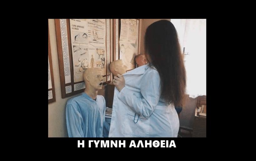ΑΝΤί- [Η γυμνή αλήθεια]
