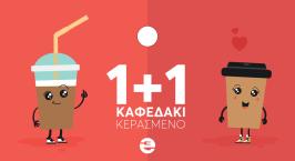 1+1 Καφεδάκι ΔΩΡΟ από το efood