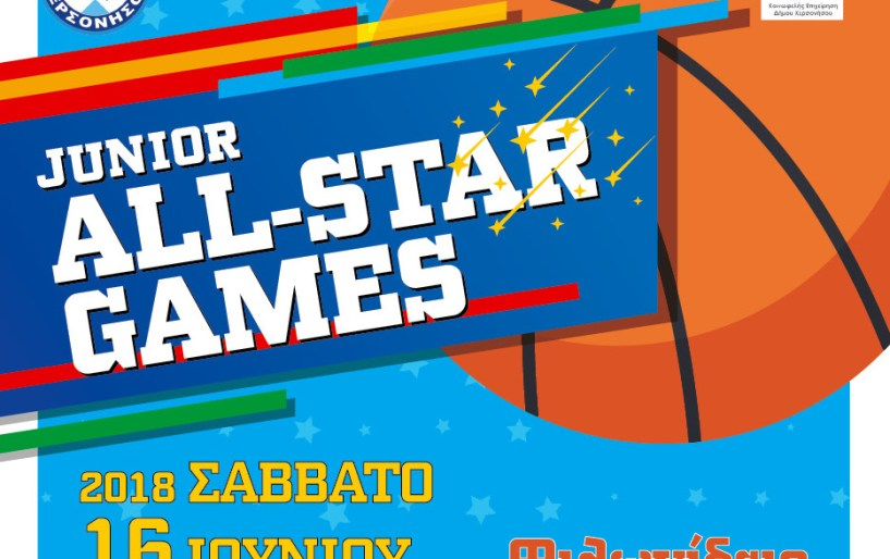 Το προγραμμα και οι ομάδες του All Star Game Παμπαίδων, Παγκορασίδων και Μίνι Κρήτης