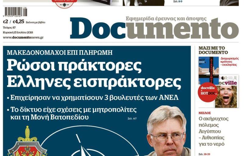Ο γενιτσαρισμός στην Ελλάδα
