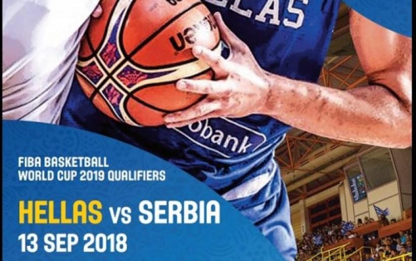 Ηλεκτρονικά… στη διάθεση του κοινού τα εισιτήρια για το «Ελλάδα-Σερβία»