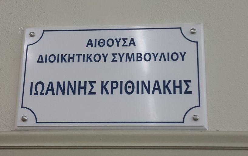 Αίθουσα… Ιωάννης  Κριθινάκης