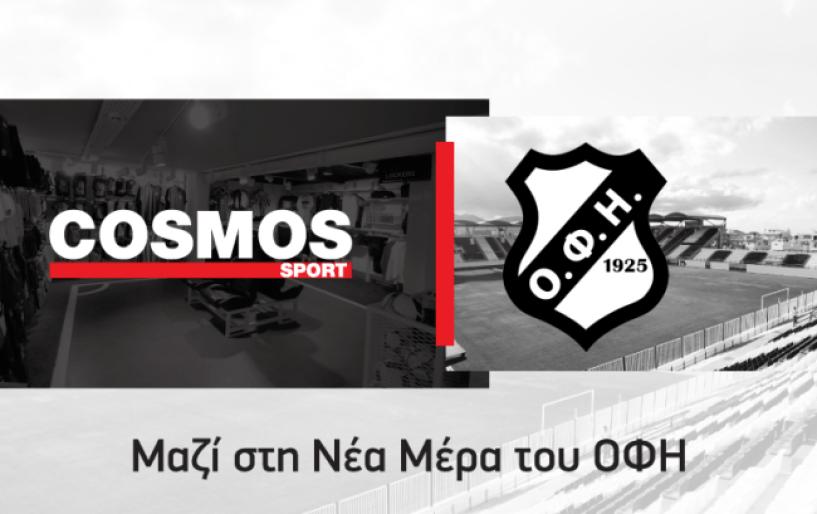 Την Τρίτη η παρουσίαση της συνεργασίας ΟΦΗ – Cosmos Sport!