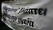 Η Υγεία των Ελλήνων  [VIDEOS]