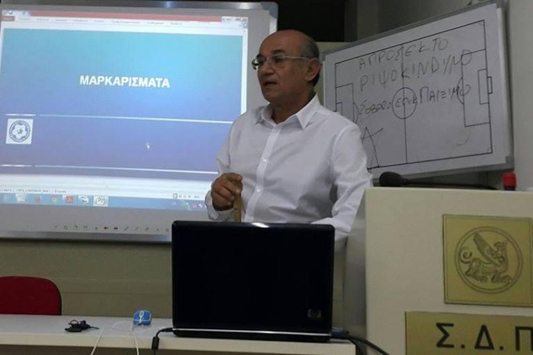 Μάθημα για αξιολογημένους και εκπαιδευτές Κρήτης