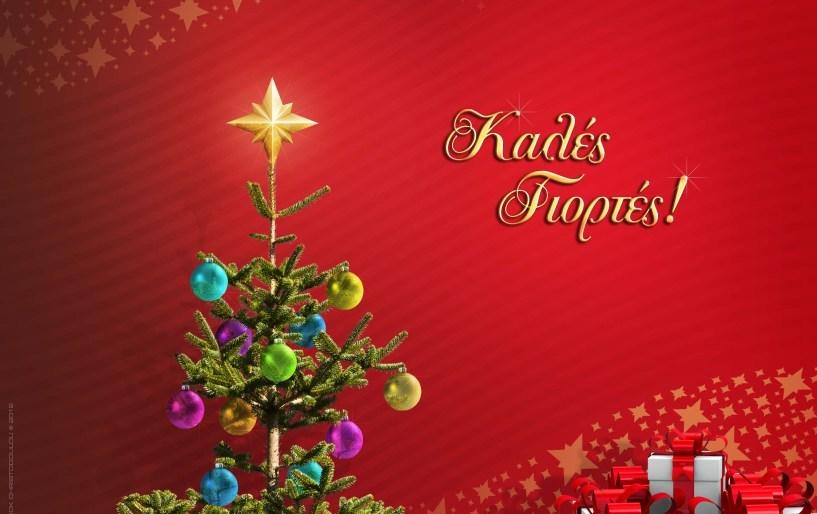 Καλά Χριστούγεννα από τον Athletic Radio 104,2 και το athleticradio.gr