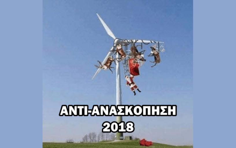 ΑΝΤί- Ανασκόπηση 2018 [AUDIO]