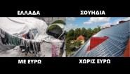 Πεθαίνοντας από το κρύο (στην Ελλάδα)