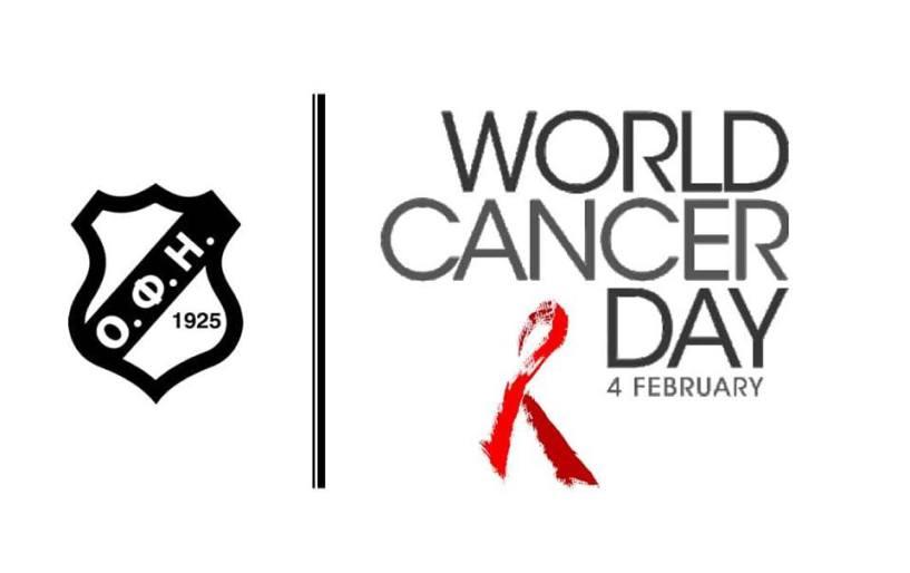 Το μήνυμα του ΟΦΗ κατά του Καρκίνου