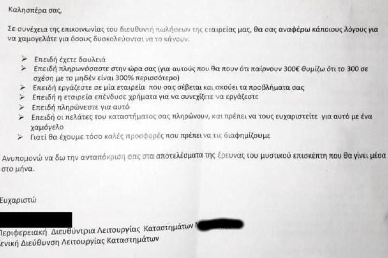 Εργασία και χαρά με 300 ευρώ το μήνα