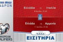 Στο ματς με την Αρμενία θα φαινόταν η διαφορά…