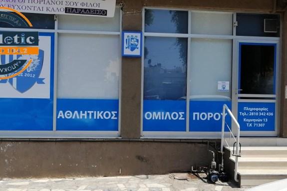 Pics | Έσπασαν με… ροπαλιές τα τζάμια στα γραφεία του Πόρου