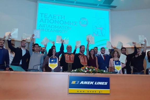Η30η Επέτειος Απονομής Διπλωμάτων του Πολυτεχνείου Κρήτης στην ΑΝΕΚLINES
