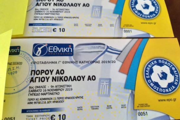 Τα εισιτήρια για το Πόρος – ΑΟΑΝ