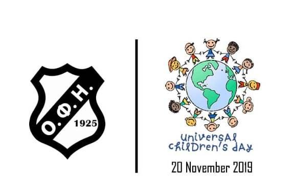 Ο ΟΦΗ στηρίζει την Παγκόσμια Ημέρα για τα Δικαιώματα του Παιδιού