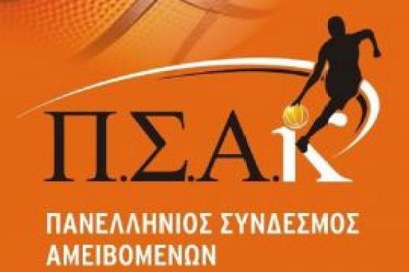 ΠΣΑΚ: «Ευχαριστούμε τον Αυγενάκη, στέκεται δίπλα στους αθλητές»