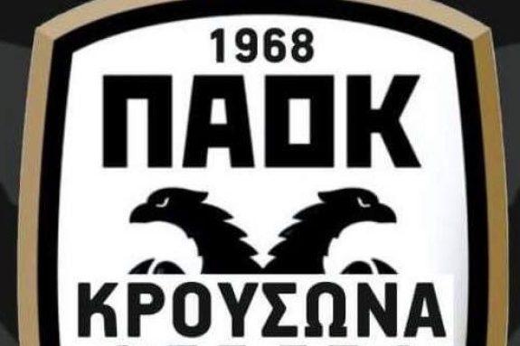 """ΠΑΟΚ: """"Η συνεργασία με την Δαμάστα προβάλλει το Μελεβιζιώτικο ποδόσφαιρο"""""""