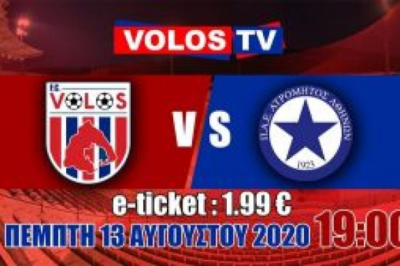 Βόλος: Έφτιαξε Volos TV