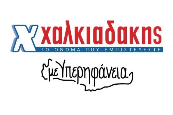 Με νέες προσφορές συνεχίζεται η γιορτή των Κρητικών προϊόντων στα σούπερ μάρκετ Χαλκιαδάκης