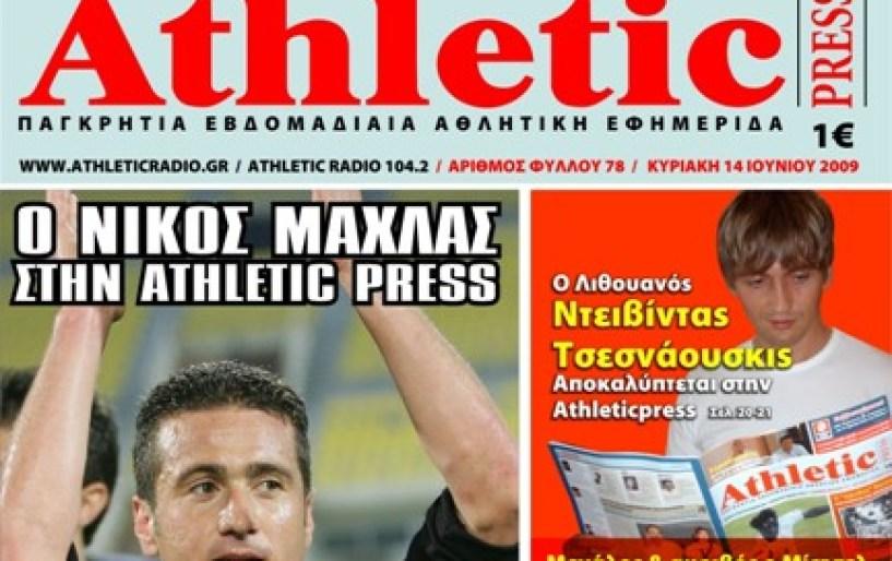 O Nίκος Μαχλάς στην Athletic Press