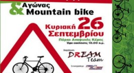 Αγώνας Mountain Bike