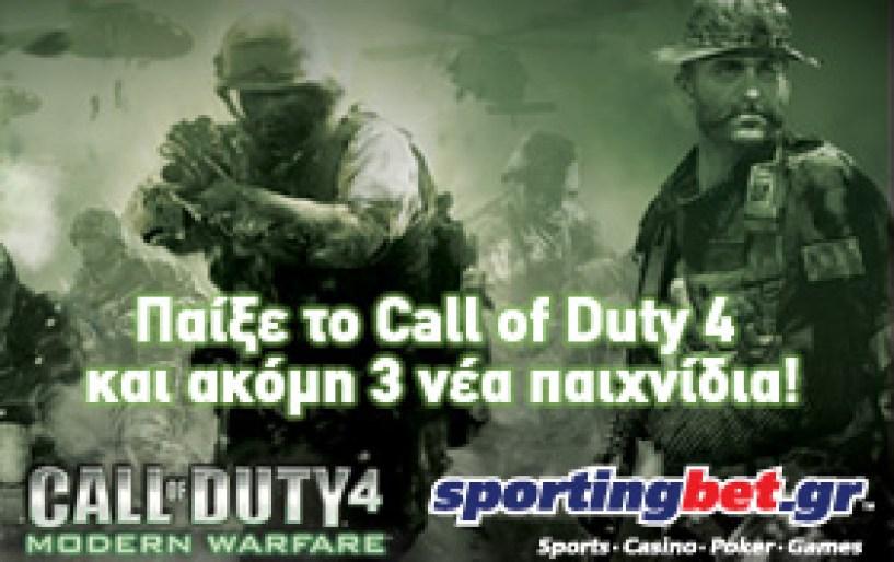 Το εκπληκτικό Call of Duty 4 στην Sportingbet.gr