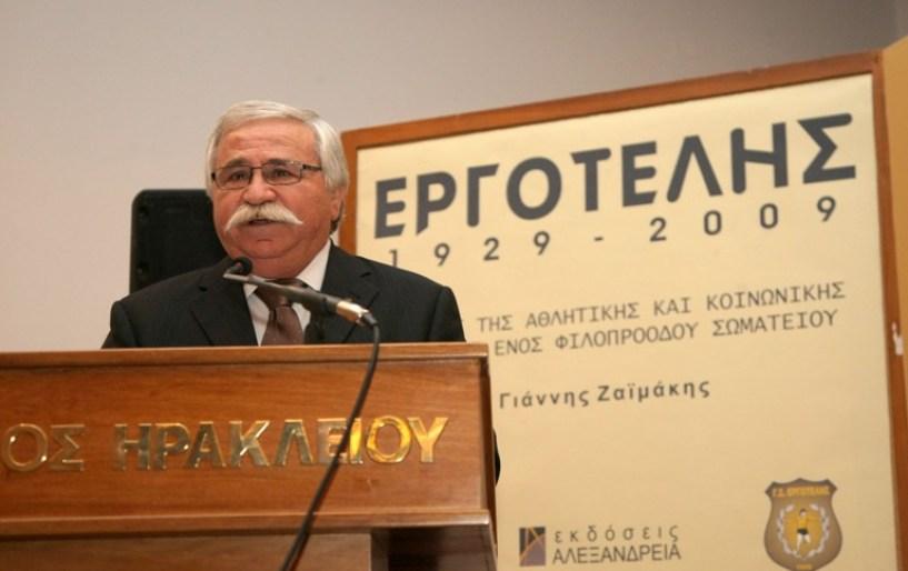 Ο Απόστολος Παπουτσάκης στον Athletic Radio (audio)