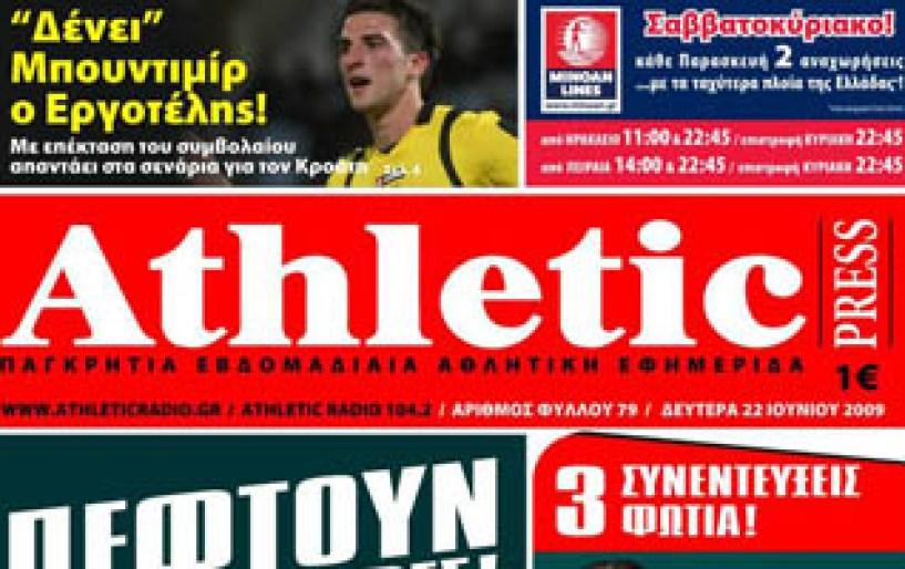 Πλήρης επιβεβαίωση της Athletic Press