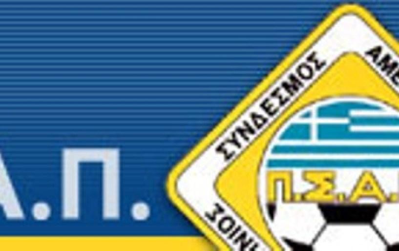 Ένος λεπτού σιγή στα Ελληνικά γήπεδα