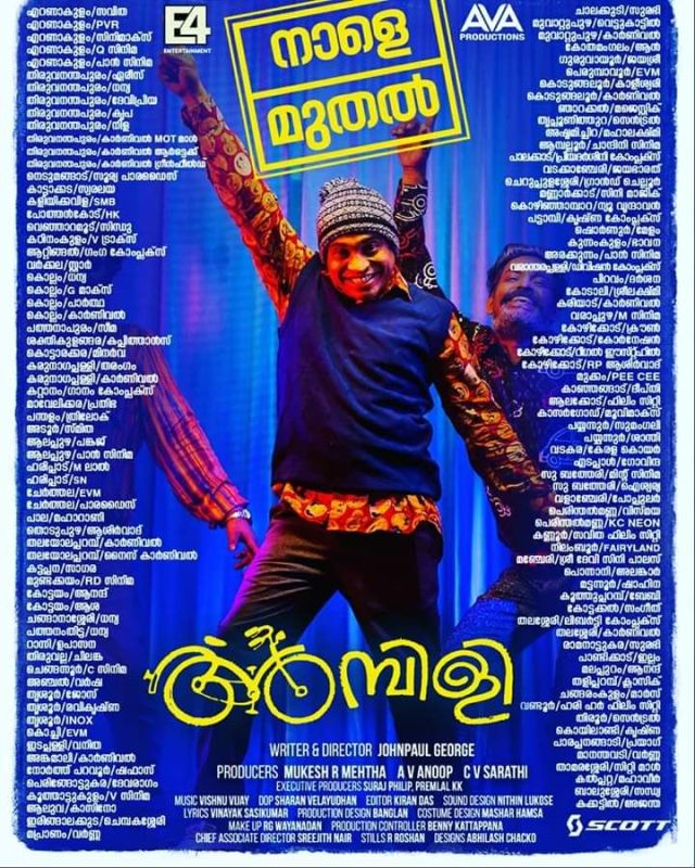 ambili theatre list