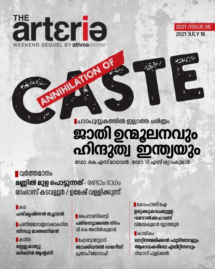 athmaonline-arteria-Issue05-cover